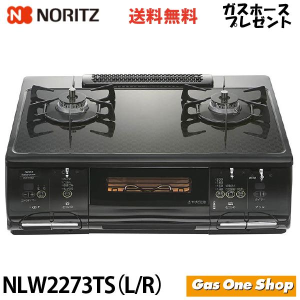 NLW2273TS ノーリツ テーブルコンロ ララ 無水両面焼グリル ブラックチェックベールガラストップ ブラックフェイス プロパン 都市ガス