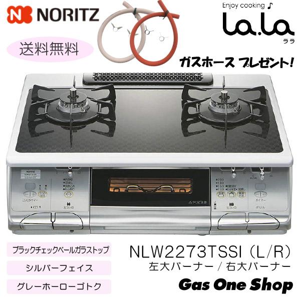 NLW2273TSSI ノーリツ テーブルコンロ ララ 無水両面焼グリル ブラックチェックベールガラストップ シルバーフェイス プロパン 都市ガス
