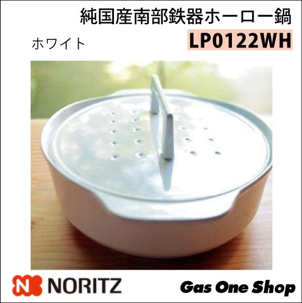 ノーリツ(ハーマン)純国産南部鉄器ホーロー鍋 LP0122WH ホワイト