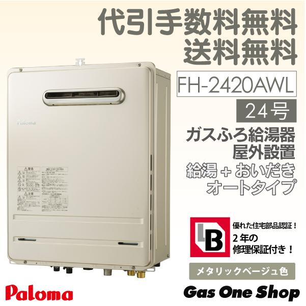 パロマ ガス給湯器 24号 屋外設置 壁掛型・PS標準設置型 接続配管径20A FH-2420AWL-LP(プロパンガス)FH-2420AWL-13A(都市ガス)
