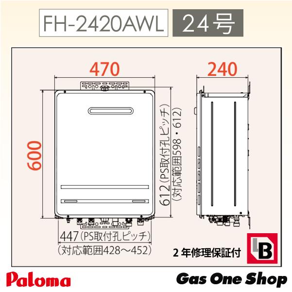 FH-2020AWL