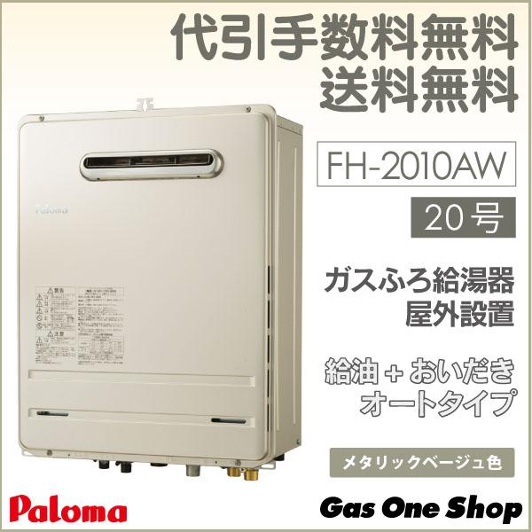 パロマ ガス給湯器 20号 屋外設置 壁掛型・PS標準設置型 FH-2010AW-LP(プロパンガス)FH-2010AW-13A(都市ガス)
