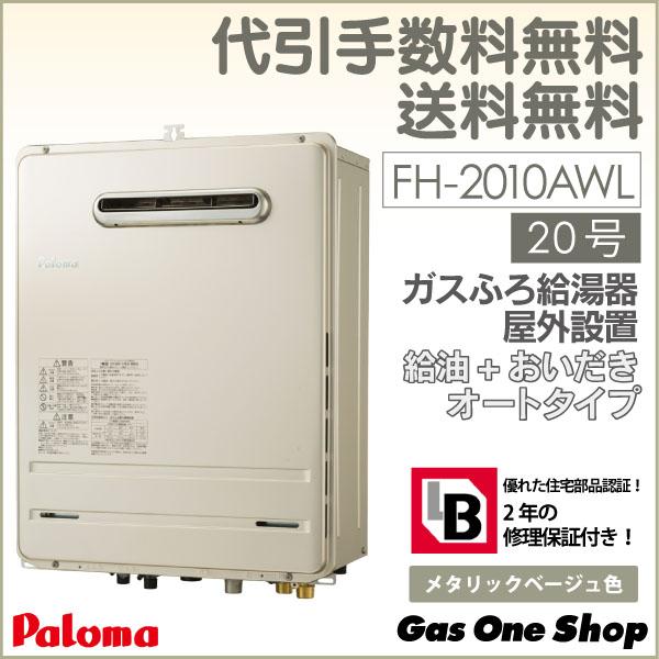 パロマ ガス給湯器 20号 屋外設置 壁掛型・PS標準設置型 FH-2010AWL-LP(プロパンガス)FH-2010AWL-13A(都市ガス)
