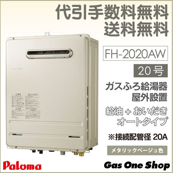 パロマ ガス給湯器 20号 屋外設置 壁掛型・PS標準設置型 接続配管径20A FH-2020AW-LP(プロパンガス)FH-2020AW-13A(都市ガス)
