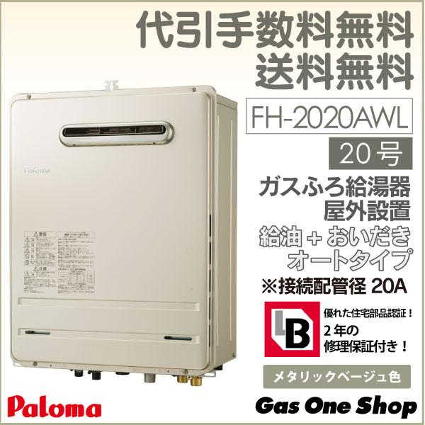 パロマ ガス給湯器 20号 屋外設置 壁掛型・PS標準設置型 接続配管径 20A FH-2020AWL-LP(プロパンガス) FH-2020AWL-13A(都市ガス)