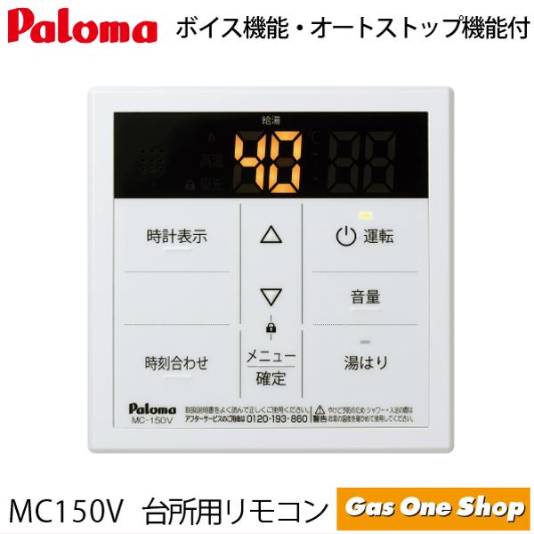 MC-150V パロマ 《台所用》 給湯器用 ボイスリモコン