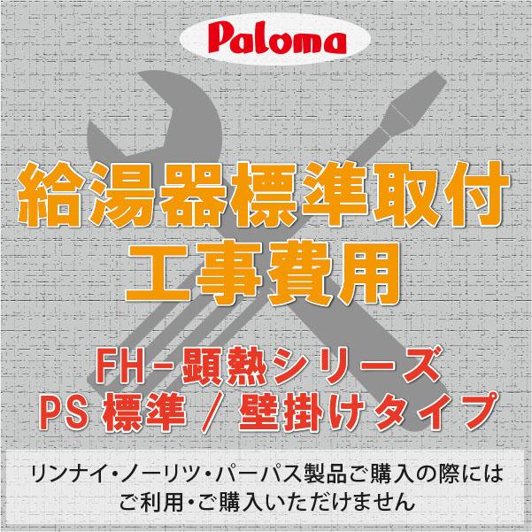 パロマ給湯器 標準取付工事費用 FH-顕熱シリーズPS標準/壁掛けタイプ(当店購入のパロマ製品のみ対応)