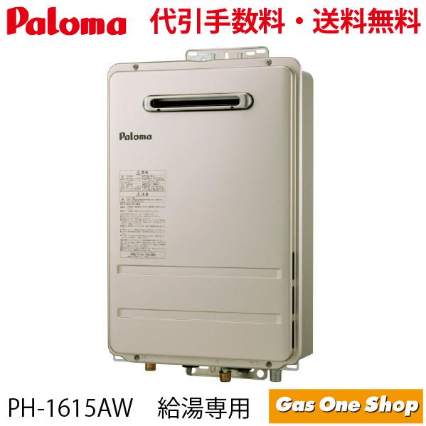 パロマ ガス給湯器 屋外設置 壁掛型・PS標準設置型 《16号》 プロパン 都市ガス PH-1615AW (PH-1605Wの後継)