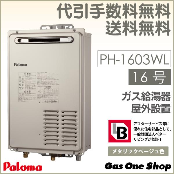 【送料・手数料無料】PH-1603WL パロマ ガス給湯器 屋外設置 壁掛型・PS標準設置型 《16号》 プロパン 都市ガス
