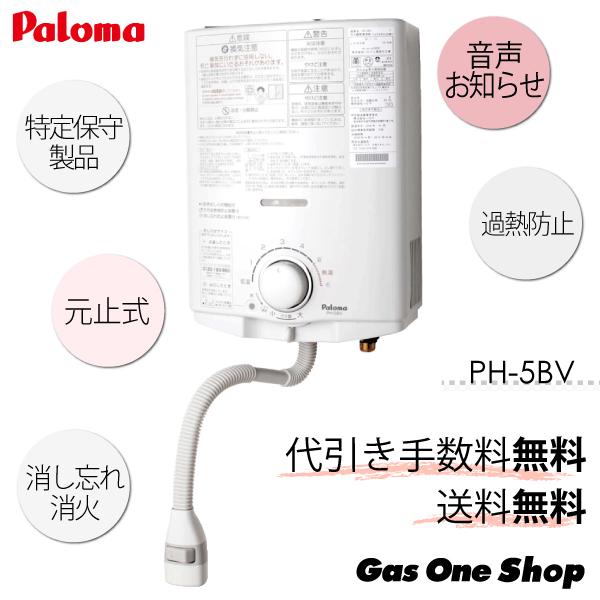 パロマ 元止式 ガス湯沸かし器  PH-5BV