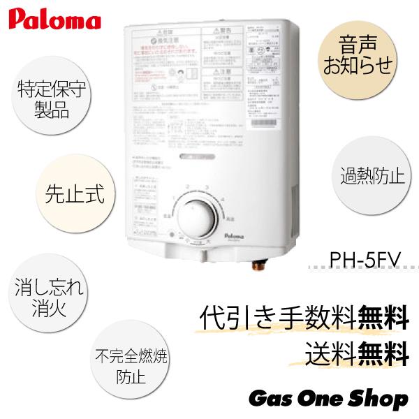 パロマ_先止式 ガス湯沸かし器_PH-5FV
