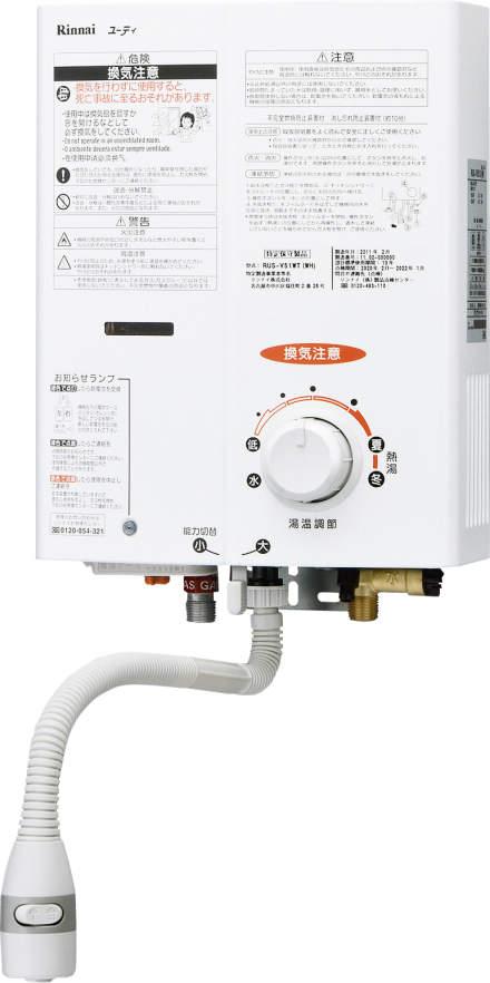 リンナイ 元止式ガス湯沸器 プロパン 都市ガス WH RUS-V51YT