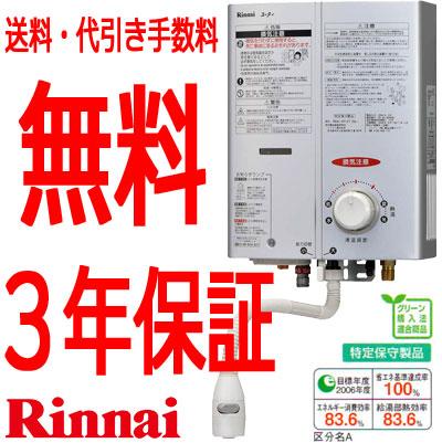 リンナイ 元止式ガス湯沸器 スタンダードタイプ屋内壁掛・後面近接設置型 シルバー プロパン 都市ガス RUS-V51XT(SL)