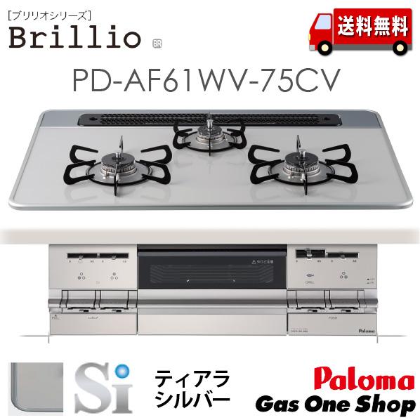 パロマ Brillio ブリリオ ハイパーガラスコートトップ 水なし両面焼 左右強火力 ティアラシルバー 都市ガス(12A/13A)プロパンガス(LP) 75cm PD-AF61WV-75CV