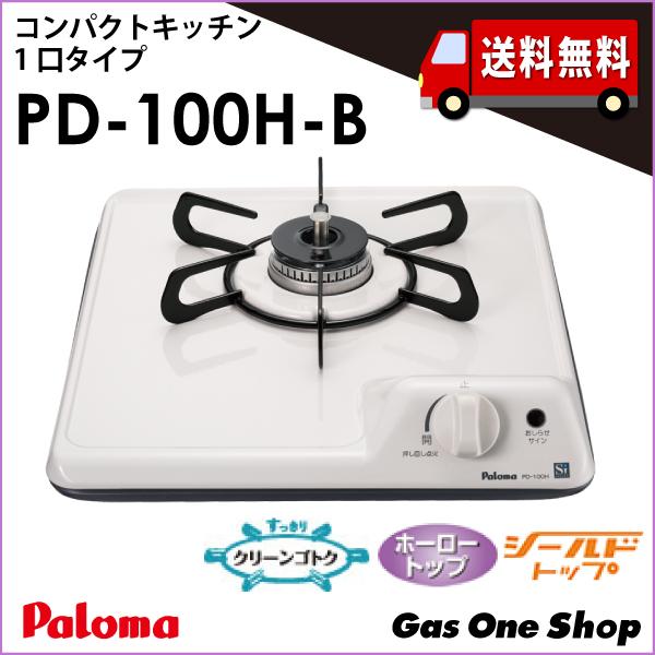 【送料無料】PD-100H-B 38cm幅 1口グリル付ビルトインガスコンロ(バネ固定) ホーロートップ 白 パロマ ミニキッチンシリーズ プロパン 都市ガス