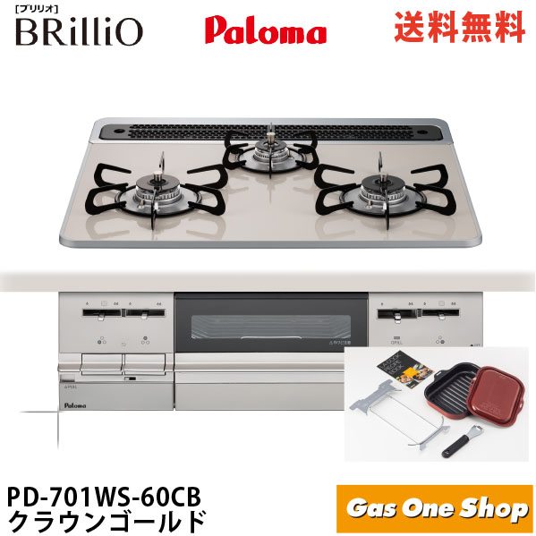パロマ Brillio ブリリオ PD-701WS-60CB ハイパーガラスコートトップ 水なし両面焼 左右強火力 クラウンゴールド 都市ガス(12A/13A)プロパンガス(LP) 60cm