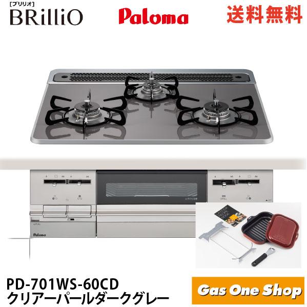 パロマ Brillio ブリリオ PD-701WS-60CD ハイパーガラスコートトップ 水なし両面焼 左右強火力 クリアパールダークグレー 都市ガス(12A/13A)プロパンガス(LP) 60cm