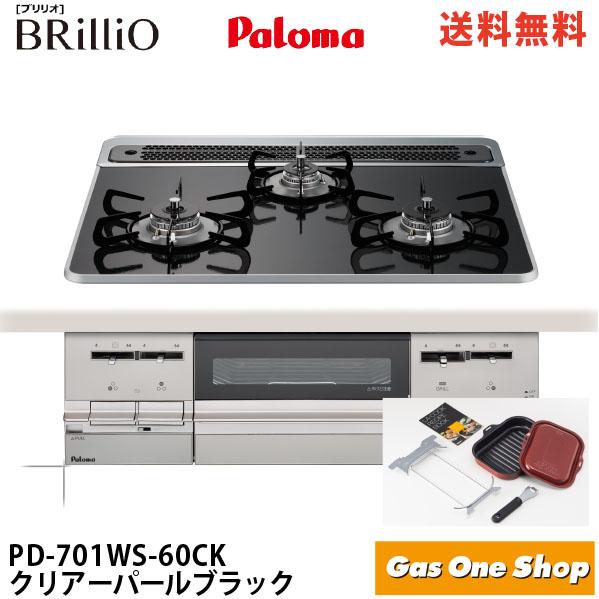 パロマ Brillio ブリリオ PD-701WS-60CK ハイパーガラスコートトップ 水なし両面焼 左右強火力 クリアパールブラック 都市ガス(12A/13A)プロパンガス(LP) 60cm