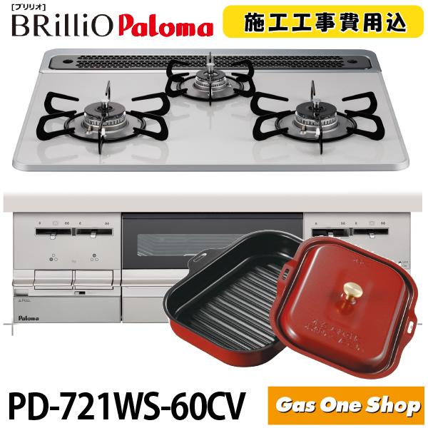 【施工工事込】パロマ Brillio ブリリオ PD-721WS-60CV ビルトインガスコンロ ハイパーガラスコートトップ 水なし両面焼 左右強火力 ティアラシルバー 都市ガス(12A/13A)プロパンガス(LP) 60cm