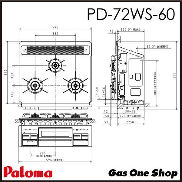 PD-72WS-60CK パロマ ハイパーガラスコートトップ クリアパールブラック ビルトインガスコンロ 水無し両面焼グリル  左右強火力 都市ガス プロパンガス