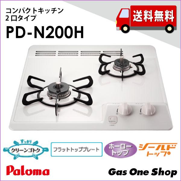 【送料無料】PD-200H 45cm幅 2口ビルトインガスコンロ ホーロートップ 白 パロマ ミニキッチンシリーズ プロパン 都市ガス