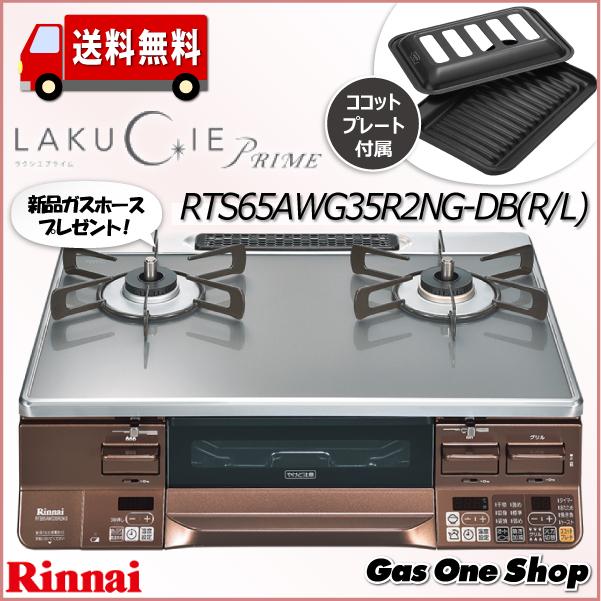 リンナイ ラクシエプライム ガスコンロ:テーブル 水無し両面焼 クリアグレージュ2/ダークブラウン ココットプレート付属プロパン 都市ガス RTS65AWG35R2NG-DB(R/L)