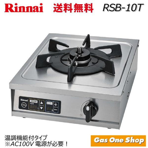 RSB-10T リンナイ 業務用1口コンロ 温調機能付 プロパン 都市ガス