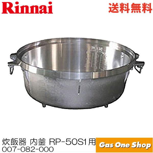 リンナイ ガス炊飯器内釜 RR-50S1用 (007-082-000)