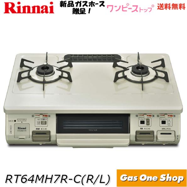リンナイ ワンピーストップ ガスコンロ テーブル 水無し片面焼 プロパン 都市ガス RT64MH7R-C(R/L)