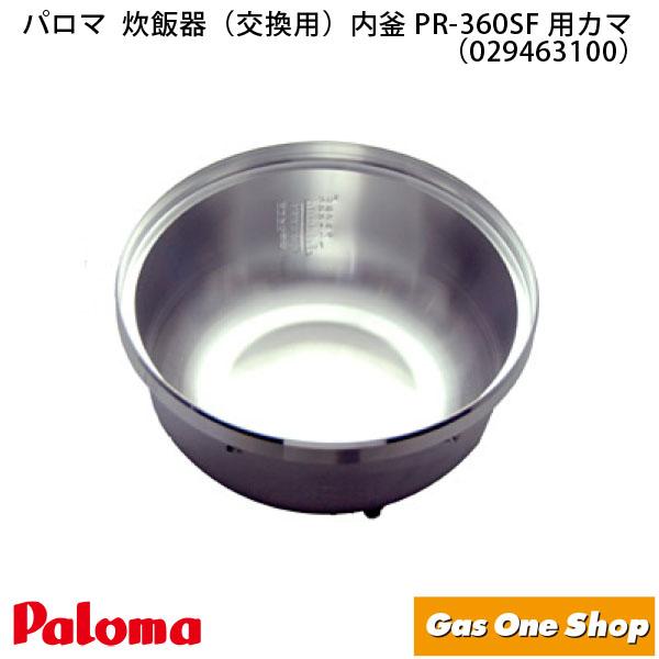 パロマ 炊飯器(交換用)内釜 PR-360SSF用カマ (029463100)