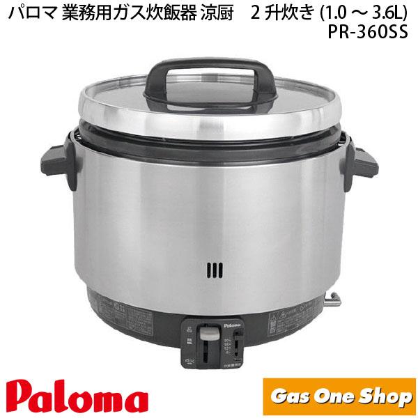 パロマ 業務用ガス炊飯器 涼厨(すずちゅう) 2升炊き(1.0~3.6L) プロパン 都市ガス PR-360SS