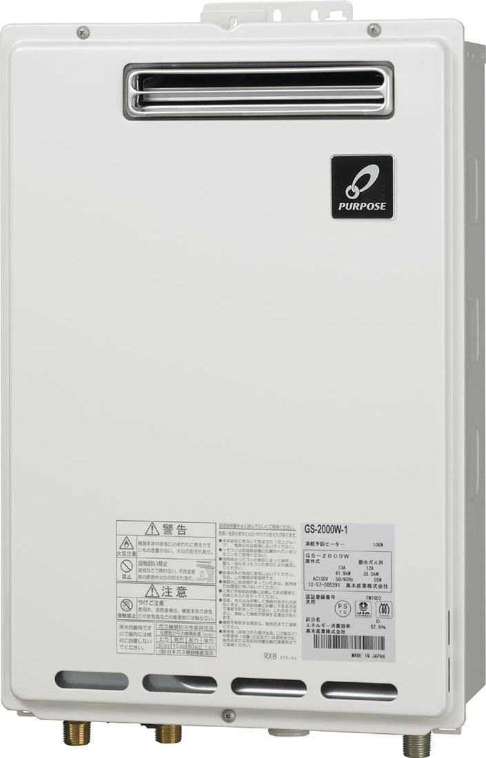パーパス 屋外設置式ガス給湯器 給湯専用/オートストップ対応 プロパン 都市ガス GS-2400W-1