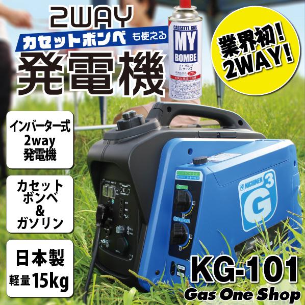 【即日出荷】インバータ式2WAY発電機 携帯 発電機 小型 ガソリン カセットボンベ インバーター 静音 G-Cubicジーキュービック KG-101