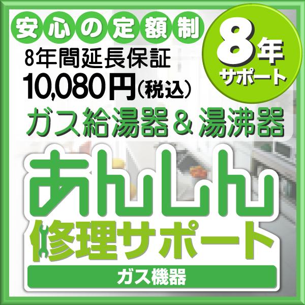 ガス湯沸器&給湯器延長保証【8年間サポート】