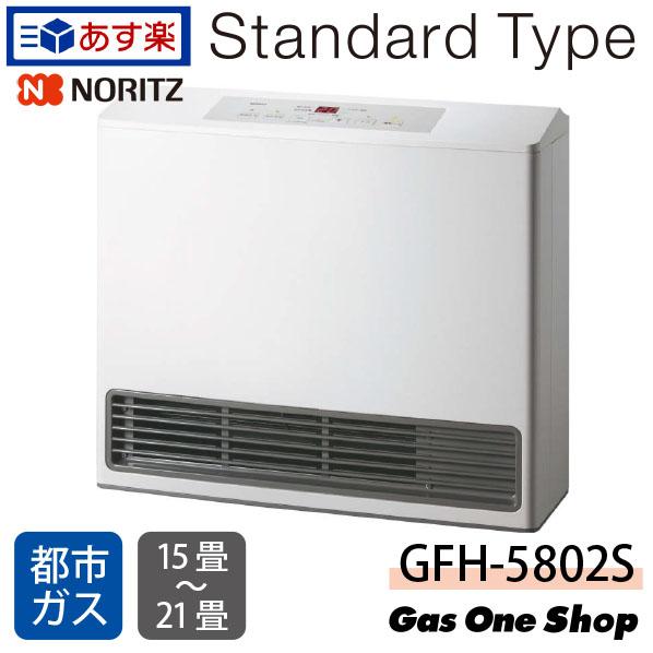〈1年保証付〉ノーリツ ガスファンヒーター 暖房機器 StandardType スタンダードタイプ 都市ガス(12A/13A) 15畳~21畳 ホワイト GFH-5802S