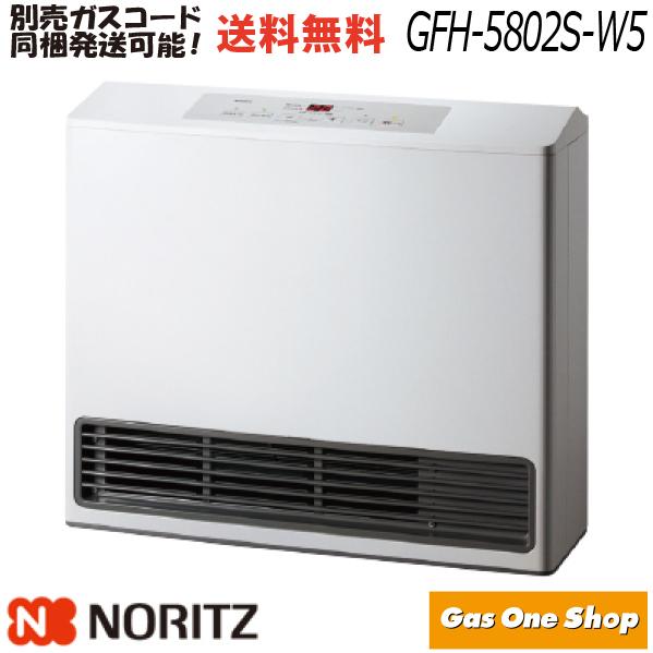 〈1年保証付〉ノーリツ ガスファンヒーター 暖房機器 StandardType スタンダードタイプ 都市ガス(12A/13A)プロパンガス(LP) 15畳~21畳 ホワイト GFH-5802S