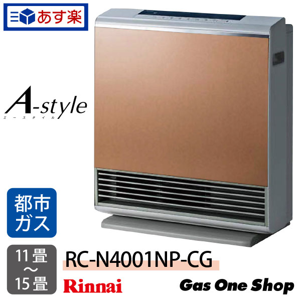 〈3年保証付〉リンナイ ガスファンヒーター 暖房機器 A-style エースタイル 都市ガス(12A/13A) 11畳~15畳 クロスゴールド RC-N4001NP-CG