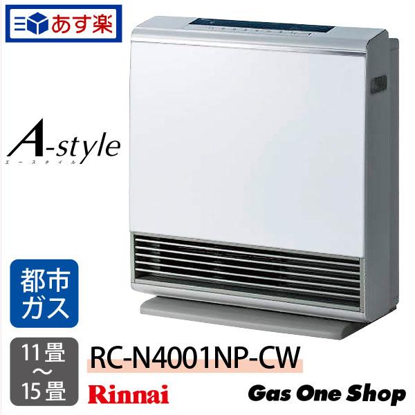 〈3年保証付〉リンナイ ガスファンヒーター 暖房機器 A-style エースタイル 都市ガス(12A/13A) 11畳~15畳 クロスホワイト 白 RC-N4001NP-CW