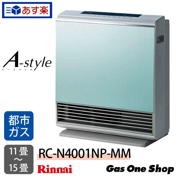 〈3年保証付〉リンナイ ガスファンヒーター 暖房機器 A-style エースタイル 都市ガス(12A/13A) 11畳~15畳 ミントメタリック RC-N4001NP-MM