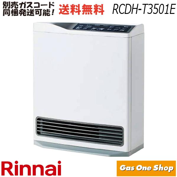〈3年保証付〉リンナイ ガスファンヒーター 暖房機器 Harmo ハーモ 都市ガス(12A/13A) プロパンガス(LP)11畳~15畳 ホワイト RCDH-T3501E