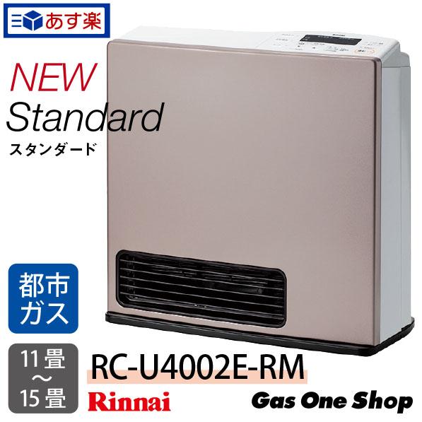 〈3年保証付〉リンナイ ガスファンヒーター 暖房機器 Standard スタンダード 都市ガス(12A/13A) 11畳~15畳 ローズメタリック RC-U4002E-RM