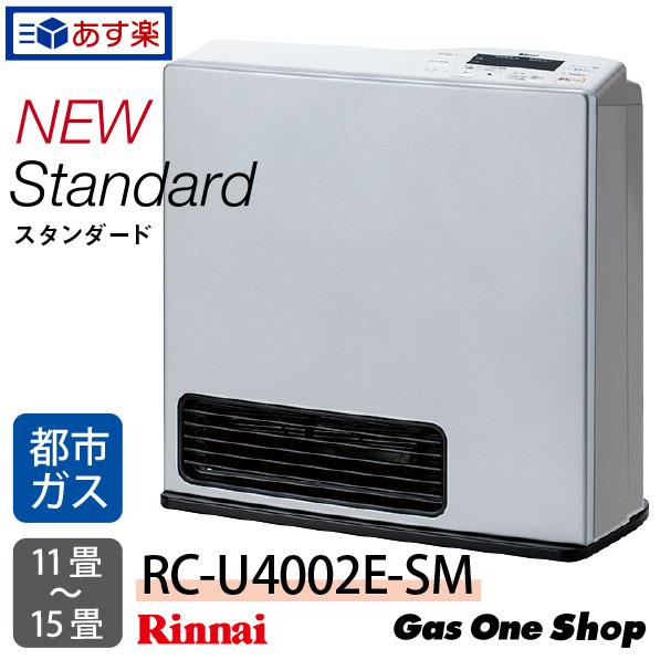 〈3年保証付〉リンナイ ガスファンヒーター 暖房機器 Standard スタンダード 都市ガス(12A/13A) 11畳~15畳 シルバーメタリック RC-U4002E-SM