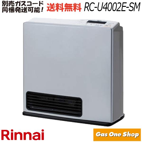 〈3年保証付〉リンナイ ガスファンヒーター 暖房機器 Standard スタンダード 都市ガス(12A/13A)プロパンガス(LP) 11畳~15畳 シルバーメタリック RC-U4002E-SM