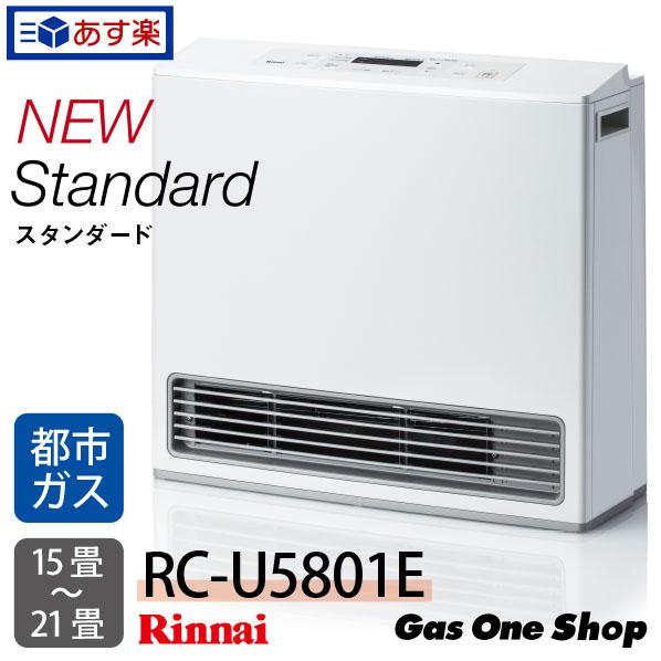 〈3年保証付〉リンナイ ガスファンヒーター 暖房機器 Standard スタンダード 都市ガス(12A/13A) 15畳~21畳 ホワイト RC-U5801E