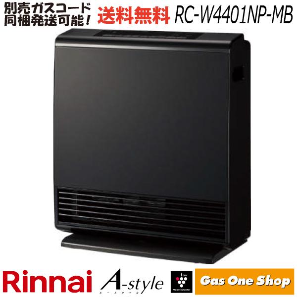 〈3年保証付〉リンナイ ガスファンヒーター 暖房機器 A-style エースタイル 都市ガス(12A/13A)プロパンガス12~16畳 マットブラック 黒 RC-W4401NP-MB