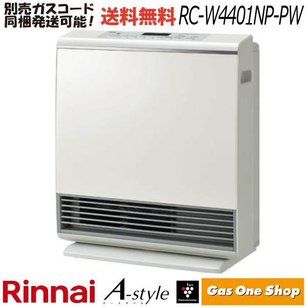 〈3年保証付〉リンナイ ガスファンヒーター 暖房機器 A-style エースタイル 都市ガス(12A/13A)プロパンガス12~16畳 パールホワイト 白 RC-W4401NP-PW