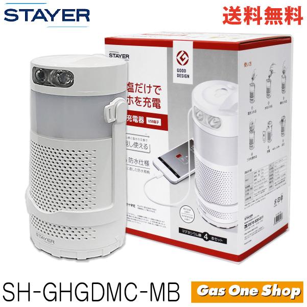 10年以上長期保存可能 SH-GDMC-MB マグネ充電器 水と塩で発電 発電 ランタン LED懐中電灯 USB端子 繰り返し使える 災害 非常時 1台3役 防水