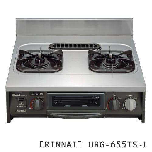 リンナイ キャビネット型コンロ URG-655TS2-L(旧型番:URG-655TS-L)(強火力:左) プロパン 都市ガス