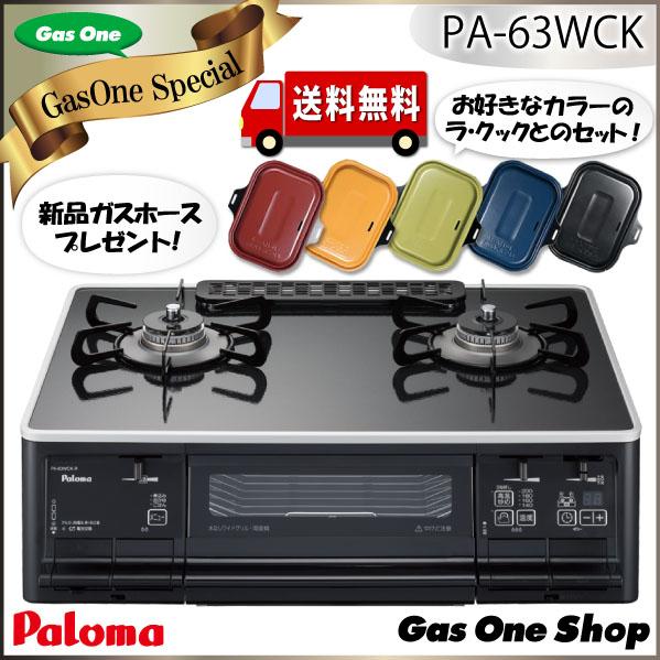 パロマ S-シリーズ ハイパーガラスコートトップ ワイドグリル 都市ガス PA-63WCK(PA-61WCKの後継品)