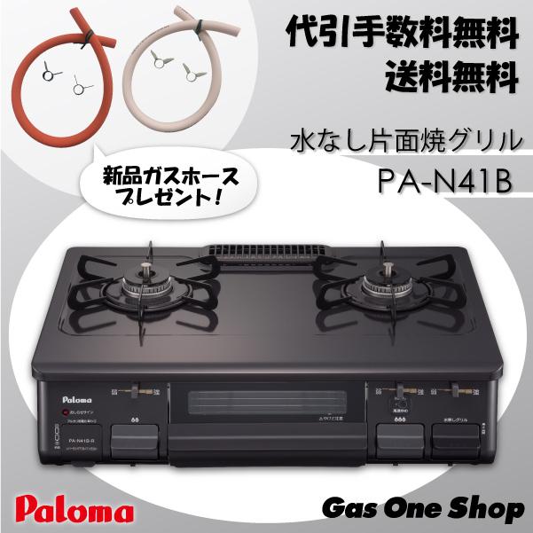 パロマ PA-N41B ガステーブル 59cm幅 水なし片面焼グリル ガスコンロ プロパン 都市ガス 《送料・手数料無料》【新品ガスホース80センチプレゼント】